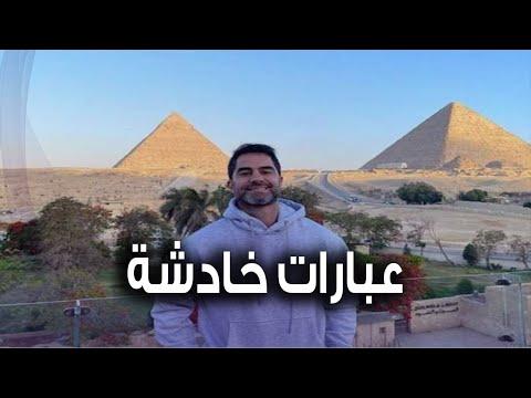 القبض على طبيب برازيلي تحرش بمصرية في الأقصر