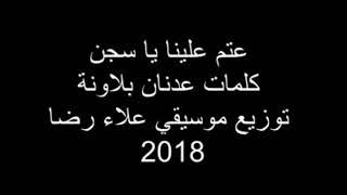اغاني طرب MP3 عتم علينا يا سجن فرقة عاضفة علاء رضا وعدنان بلاونة 2018 تحميل MP3