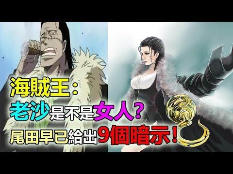 海賊王:老沙是不是女人?尾田早已給出9個暗示!