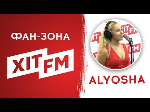 Alyosha у Фан-зоні Хіт FM (повна версія) (видео)