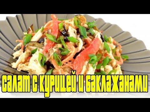 САЛАТ С КУРИЦЕЙ И БАКЛАЖАНАМИ.Рецепты салатов с курицей.