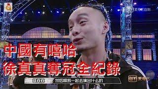 【中國有嘻哈惡搞】徐真真其實才是真正的冠軍