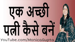 How to be a Good Wife - Qualities of a Good Wife - Monica Gupta