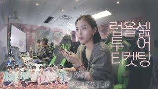 [YOULOG #17] 험난한 럽셀콘 월드투어 티켓팅 도전기😱올콘 성공?!!