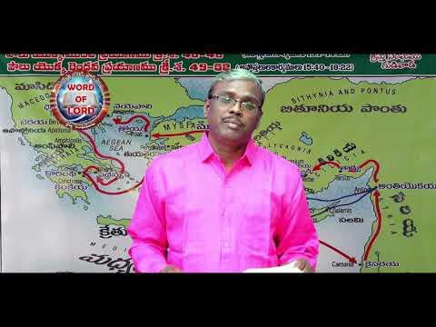 church of Christ Telugu message by Bro Karunakar merugu ( పతనమైన మానవుడు )