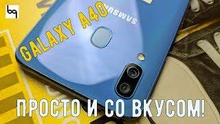 Что за покемон? Samsung Galaxy A40 2019 полный обзор самсунг а40 и впечатления от использования.