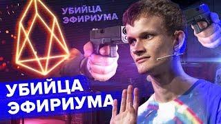EOS — УБИЙЦА ЭФИРИУМА
