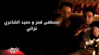 Ghazaly - Hamied El Shaeri غزالى - حميد الشاعري و مصطفى قمر