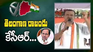 Komatireddy Venkat Reddy Comments On CM KCR | Election Campaigning In Alampur | NTV