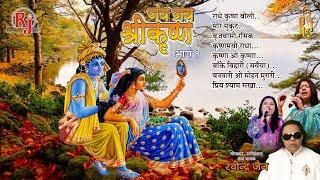 Jai Radhey Krishan Bolo Ravindra Jain Bhajan