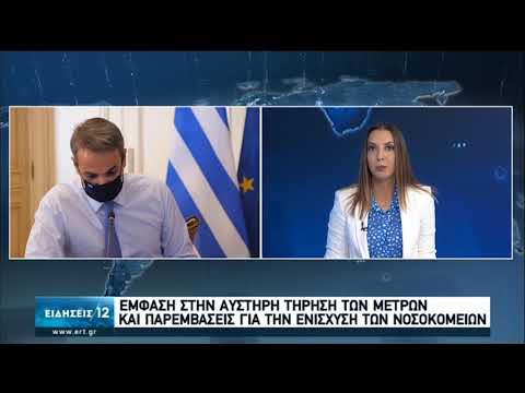 Κ.Μητσοτάκης | Τηλεδιάσκεψη για την επιδημιολογική εικόνα της χώρας | 23/09/2020 | ΕΡΤ