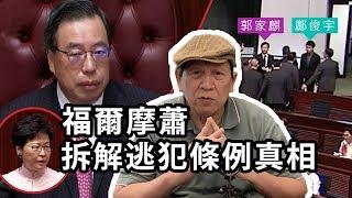 福爾摩蕭解拆逃犯條例的真相〈蕭若元:理論蕭析〉2019-05-22
