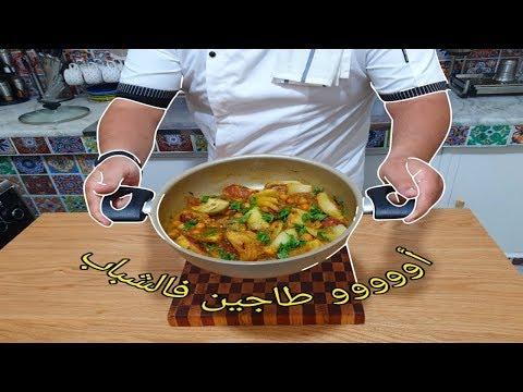 هشام للطبخ hicham cook