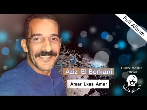album aziz el berkani 2011