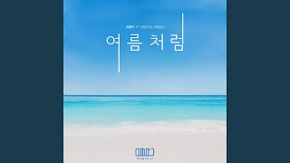 ABRY - 여름처럼 Feel like Summer (Inst.)