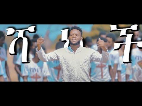 "Tsegaye Berhanu ""ሻካች"" - New Guragigna Gospel Music 2019 (Official Video)"