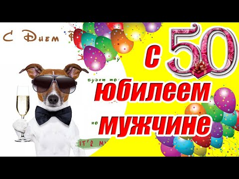 С юбилеем 50 лет мужчине ♥ СУПЕР поздравление с днем рождения мужчине на 50 лет♥Музыкальная открытка