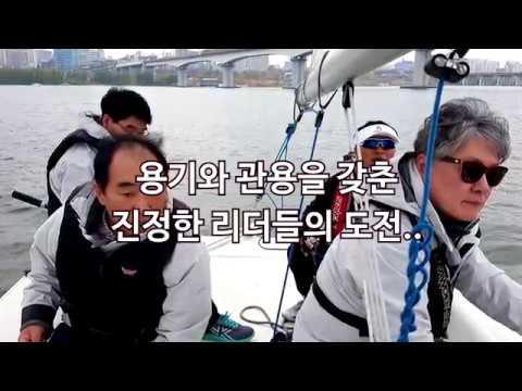 '2017' 서울CEO 요트아카데미