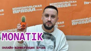 "MONATIK о детях: ""Я, Монатик   старший братик"""