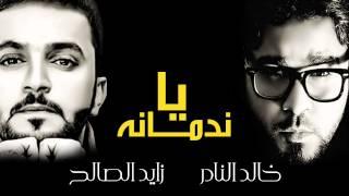 تحميل اغاني مجانا زايد الصالح وخالد النادر - يا ندمانه (النسخة الأصلية) | 2014