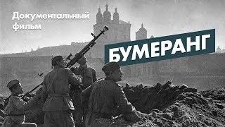 """Документальный фильм """"Бумеранг"""""""
