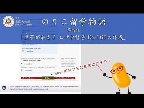 オンラインビザ申請書DS-160の作成方法【米国大使館公式ビデオ】