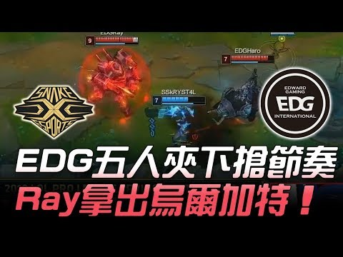 SNAKE vs EDG EDG五人夾下搶節奏 Ray拿出烏爾加特!Game2