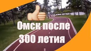 Город Омск 2018 год. После 300 летия городу