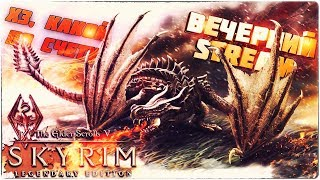 НА ВЕРШИНЕ АПОКРИФА - TES V: Skyrim Legendary Edition mods [ВЕЧЕРНИЙ STREAM]