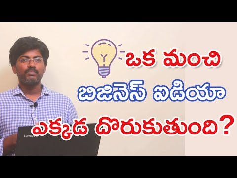 mp4 Business Ideas Videos In Telugu, download Business Ideas Videos In Telugu video klip Business Ideas Videos In Telugu