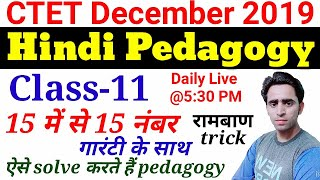 Hindi Pedagogy for CTET। Class-11। #ctetdecember2019 । kaise solve kare। Hindi Pedagogy question