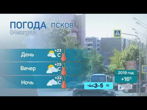 Прогноз погоды / 04.08.2020