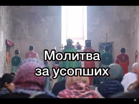 Молитва за усопших // Աղոթք հանգուցյալների համար