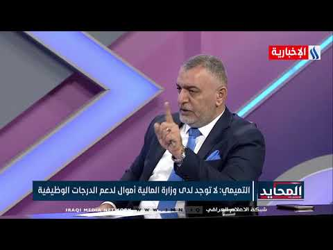 شاهد بالفيديو.. المحايد | محمود التميمي : منذ نهاية  2020 وانا انتظر استضافة مجلس الوزراء لمناقشة الدرجات الوظيفية