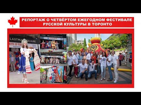 Специальный репортаж о фестивале «Taste of Russia»