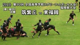 2010決勝筑紫丘vs東福岡藤田、布巻、水上福岡県大会