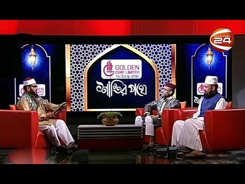 শান্তির পথে | Shantir Pothe | 20 November 2020
