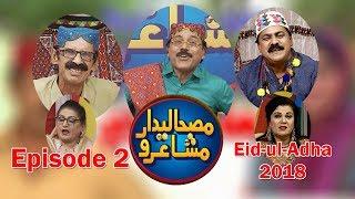Masaledar Mushairo EP 2- Sindh TV Comedy Mushairo- HQ- SindhTVHD-Drama