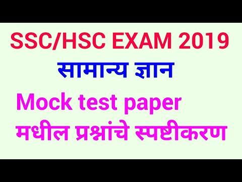 SSC/HSC EXAM 2019, MOCK TEST PAPER, सामान्य ज्ञान