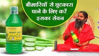 जानें पतंजलि एलोवेरा जूस पीने का सही तरीका | Right way to use Patanjali Aloe Vera Juice - Download this Video in MP3, M4A, WEBM, MP4, 3GP