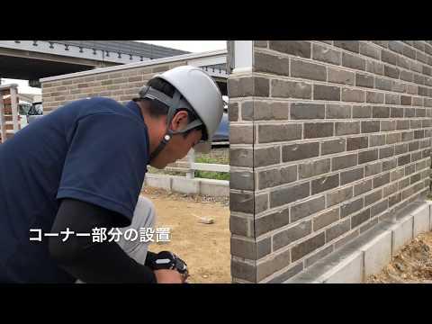 サイディング塀・骨組みシステム施工動画