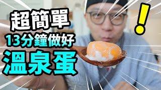 【麻甩廚房】超簡單!13分鐘做好溫泉蛋!?