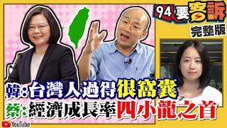 韓國瑜用毛澤東戰法唱衰台灣!高市議會濺血