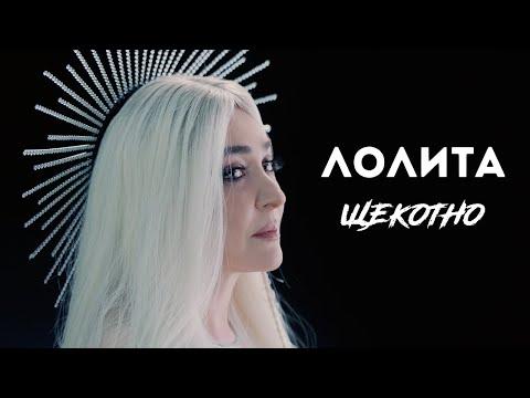 Лолита - Щекотно