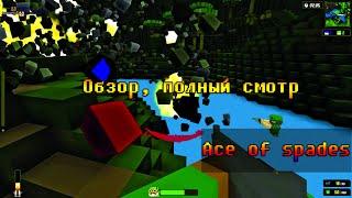 Обзор игры- Ace of spades