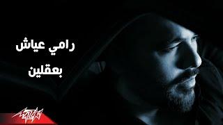 Ramy Ayach - Baakline ( Lyrics Video - 2019 ) رامى عياش - بعقلين تحميل MP3