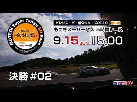 もてぎスーパー耐久5時間レース 決勝レース#2ライブ配信動画