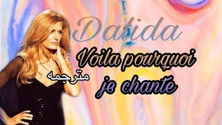 تحميل اغاني Dalida voila pourquoi je chante مترجمه MP3