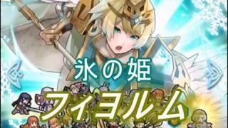 【FEヒーローズ】伝承英雄 - 氷の姫 フィヨルム特集