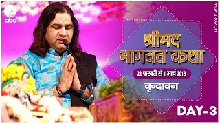 SHRIMAD BHAGWAT KATHA || Day -3 || || Vrindavan